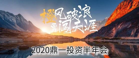 鼎一动态 | 橙风破浪,勇闯天涯——2020鼎一投资半年会